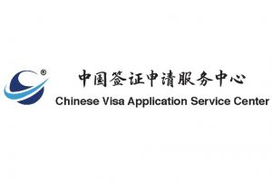 Chinese Visa Application Service Center