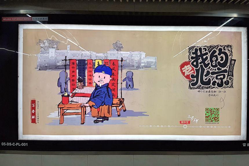 Anuncio en el metro de Beijing