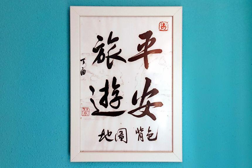 mapa y mochila 2017 - caligrafía china