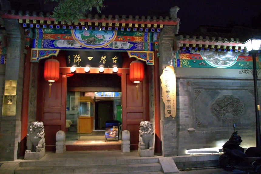 Nanluoguxiang en Beijing